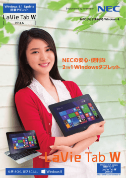 Windows 8.1 Update 搭載タブレット LaVie Tab W