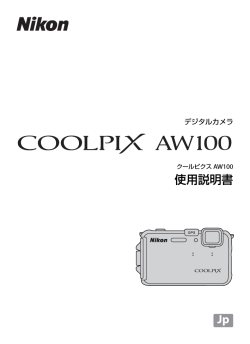 COOLPIX AW100 使用説明書 (12.3 MB)
