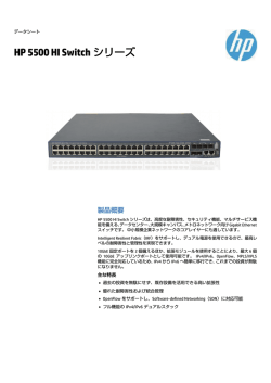 HP 5500 HI Switch シリーズ - Hewlett