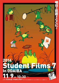 Student Films 7 in ODAIBA