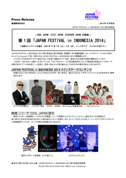 第1回「JAPAN FESTIVAL in INDONESIA 2014」