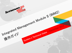 Integrated Management Module II (IMM2) 操作ガイド