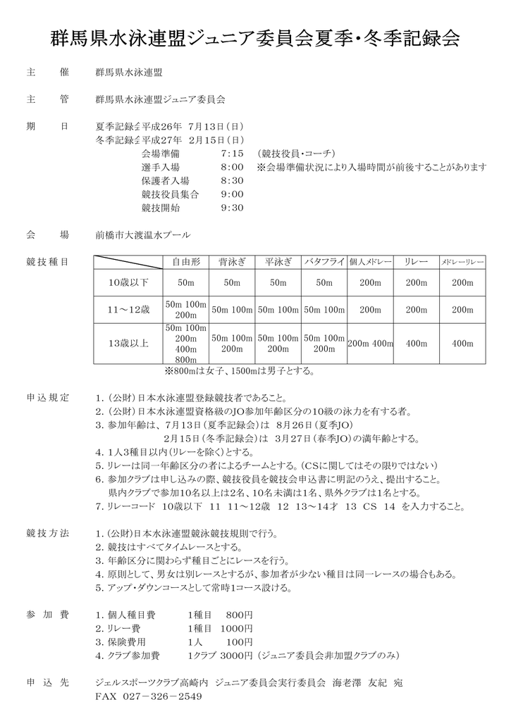 連盟 級 水泳 日本 資格