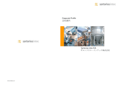 Corporate Profile 会社案内 Sartorius intec K.K.