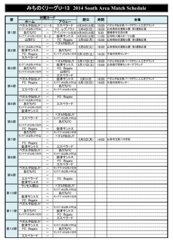 みちのくリーグU-13 2014 South Area Match Schedule
