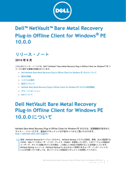 NetVault Bare Metal Recovery Plug-in Offline Client for Windows PE