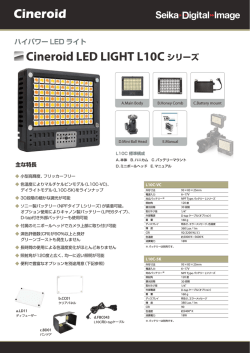 Cineroid LED LIGHT L10C シリーズ