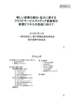 Page 1 Page 2 Page 3 実現したいサービス の私的複製の支援サービス