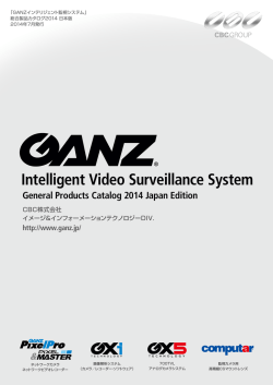 GXi VIDEO CONTENTS ANALYTICS NETWORK CAMERA