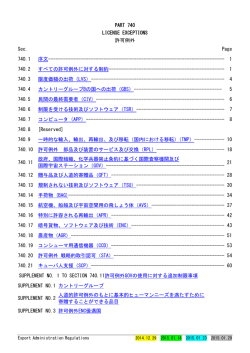 PART 740 LICENSE EXCEPTIONS 許可例外 Sec. Page - So-net