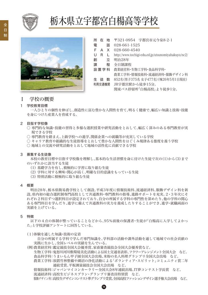 選抜 栃木 県 特色