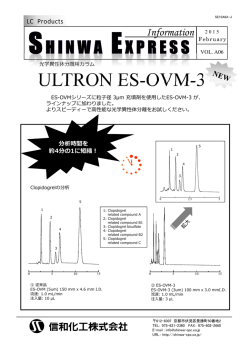[Vol.A06] ULTRON ES-OVM