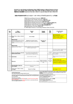 Schedule for Joint Seminar and Research Camp (JSRC) program