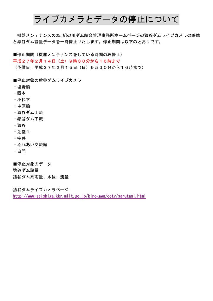 ライブ カメラ 辻堂