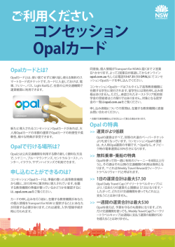 Opal concession card Japanese