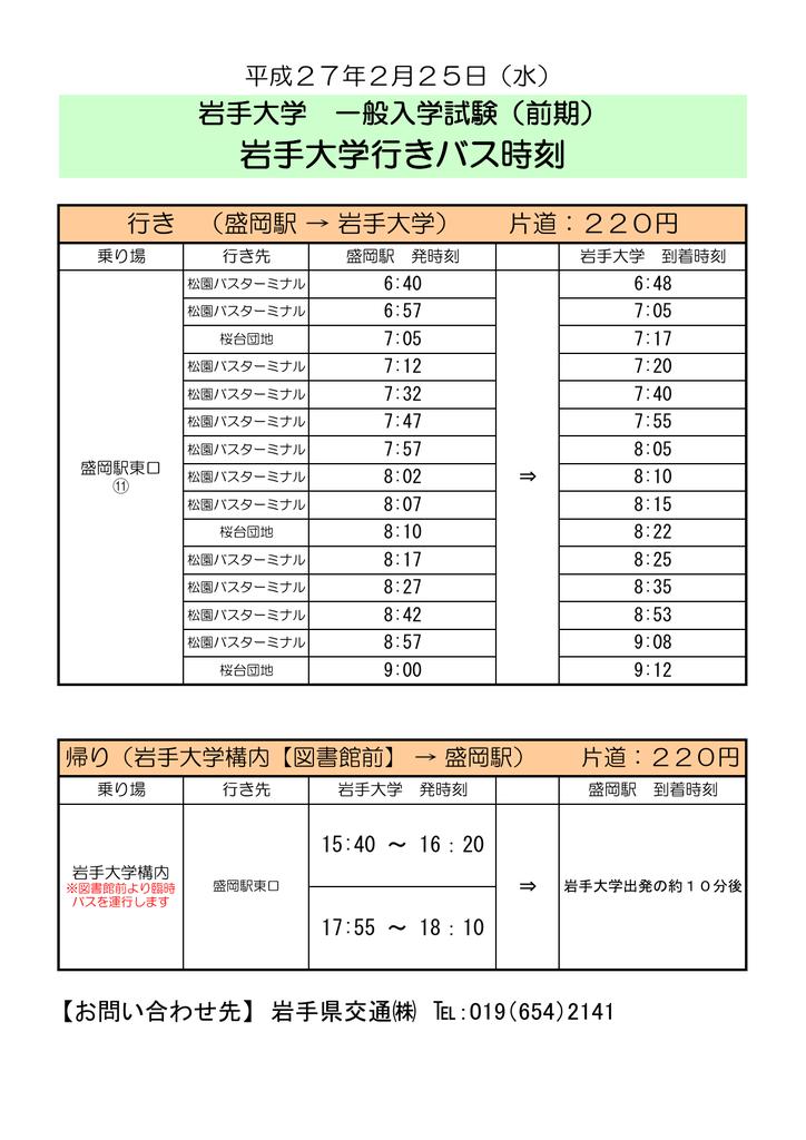 県 時刻 バス 岩手 表 交通